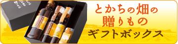 banner_gift