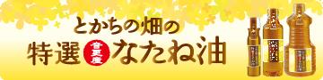 banner_natane