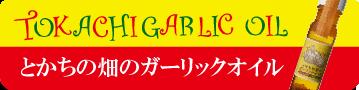 banner_oil